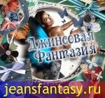 Джинсовая Фантазия