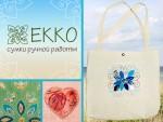 ЕКKО-сумки