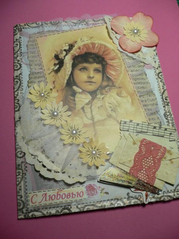 Винтажная открытка С любовью