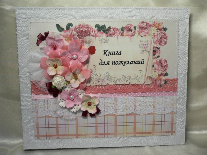 Свадебная Книга Пожеланий