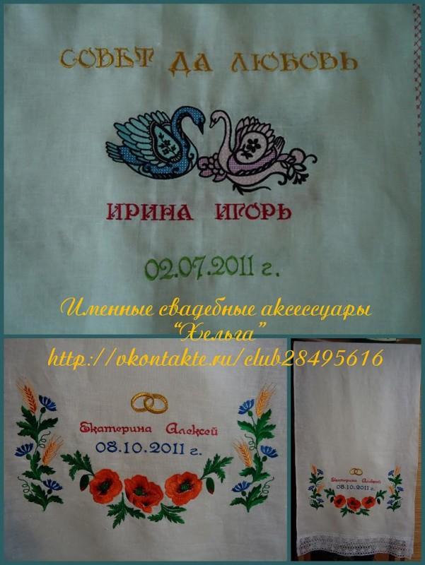 Именной свадебный (венчальный) рушник