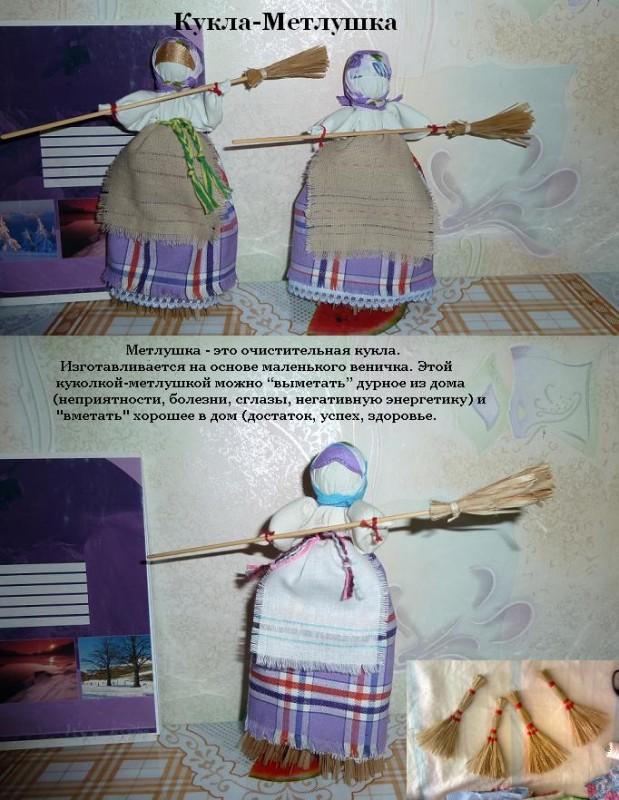 Очистительная кукла Метлушка.Метлушки - один из немногих древних оберегов.