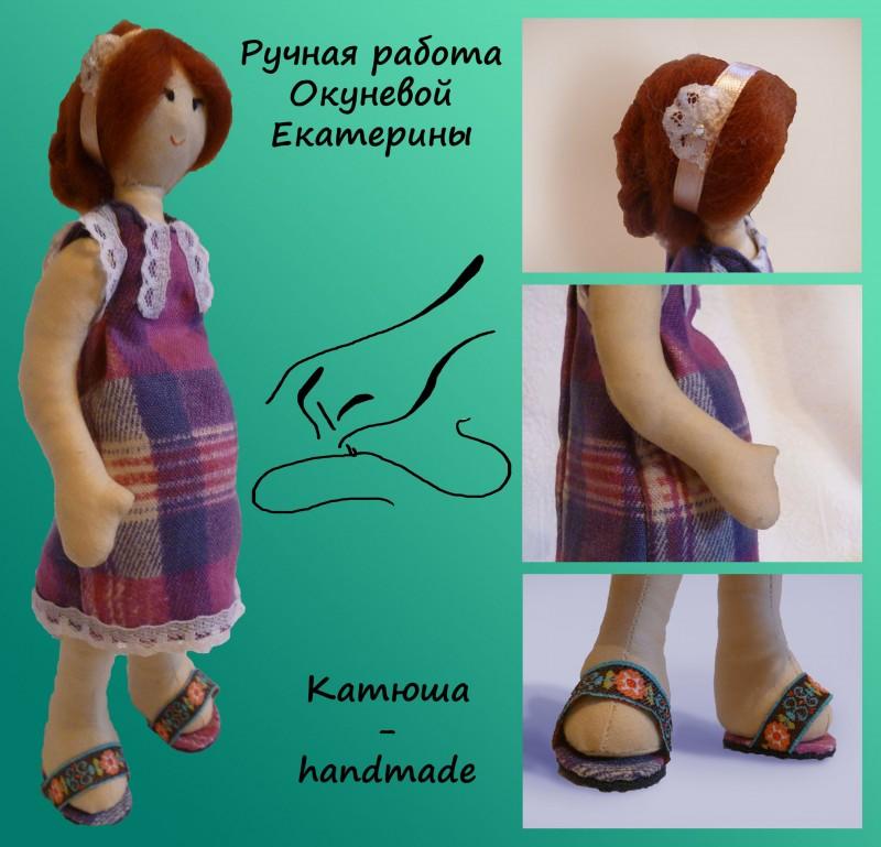 Портретная кукла Мама