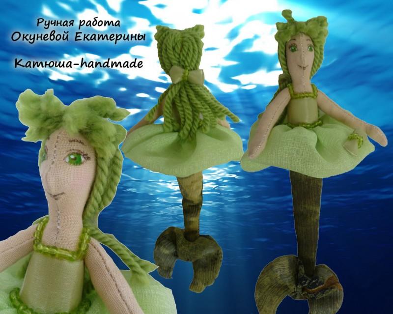 Текстильная куколка Русалочка Эмма
