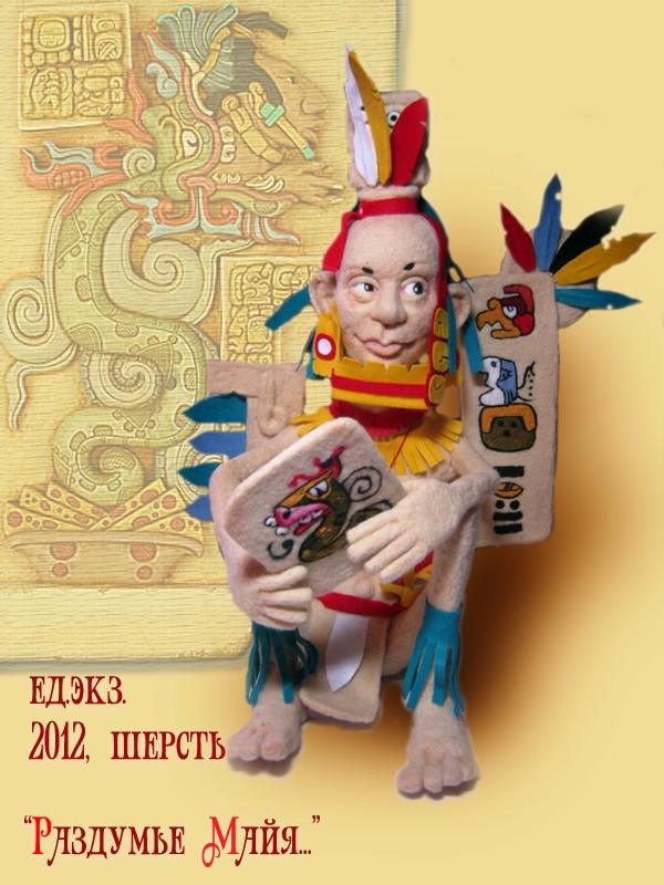 Войлочная авторская куклаРаздумье Майя...
