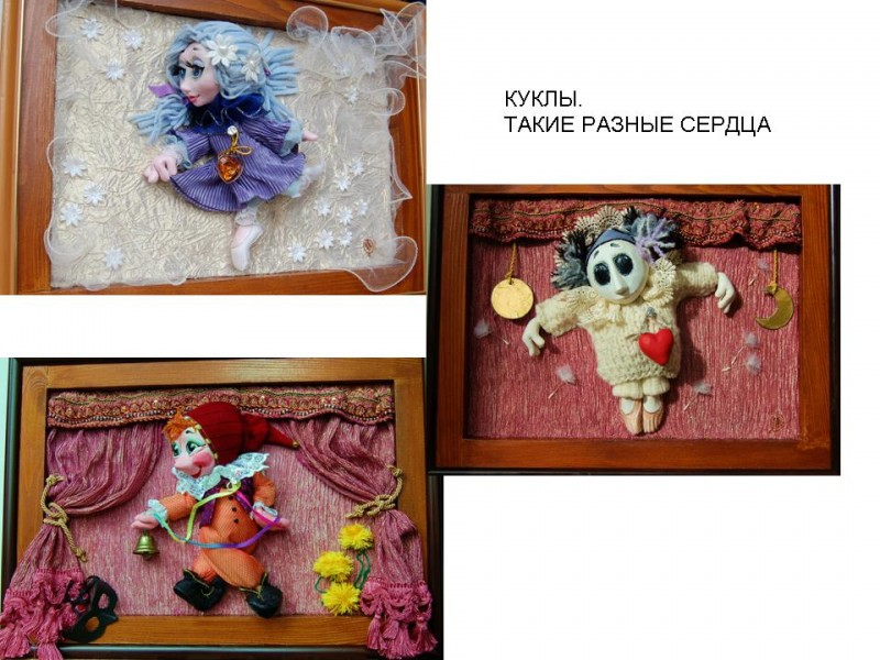 Горельефы Куклы. такие разные сердца