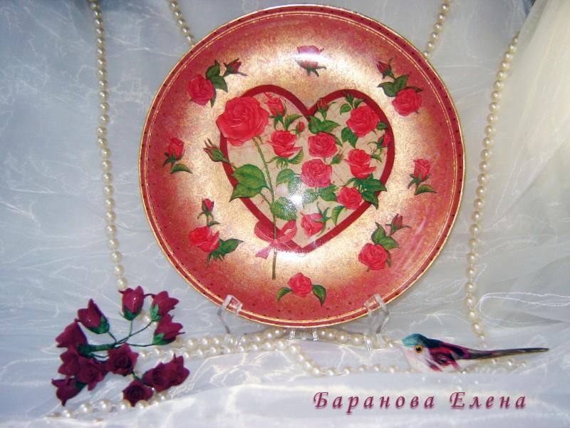 Декоративная тарелка С любовью...