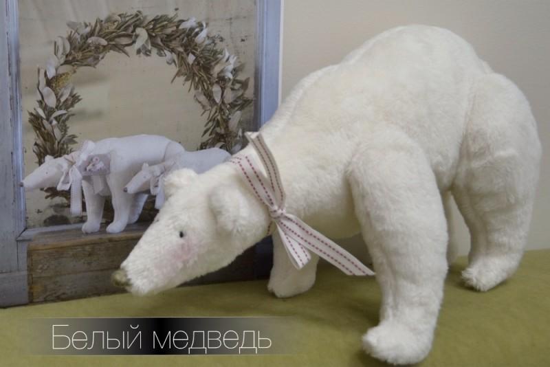 Тильда Белый медведь