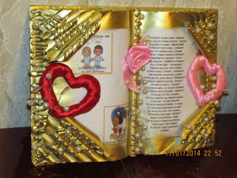 Декоративнвя книга №4