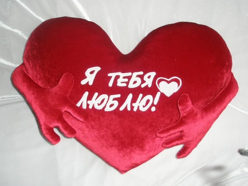 Подушка Я Люблю Тебя