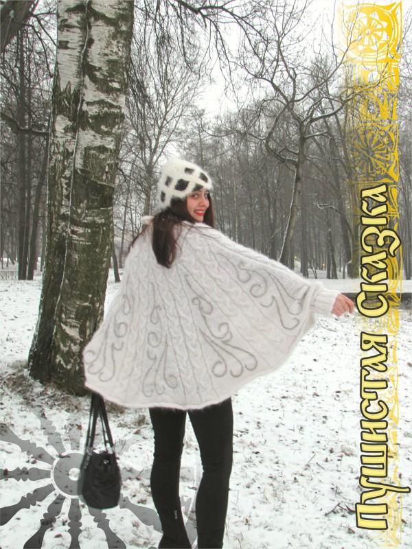 Пончо из собачьей шерсти Зимняя нежность