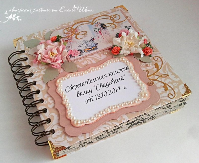 Сберегательная книжка «Свадебная»