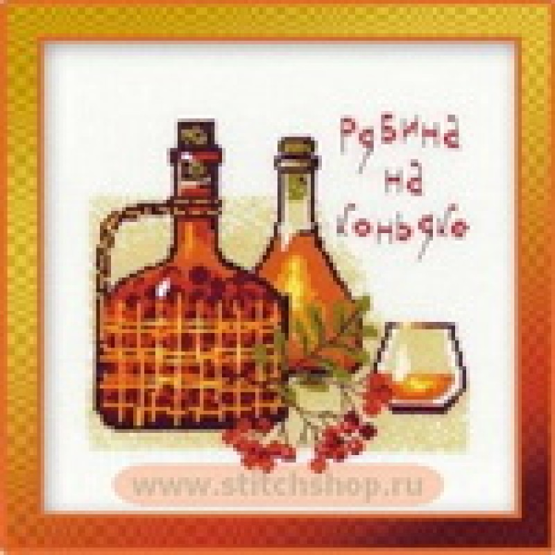 Картина вышивка Рябина на коньяке