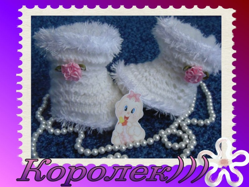 пинетки-сапожки