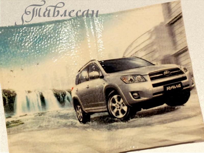 Обложка для паспорта и автодокументов Моя Тойота. RAV4 кожа