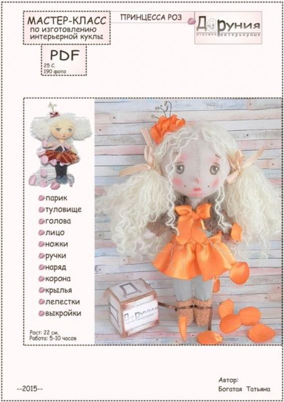 Мастер-класс. Интерьерная кукла. Принцесса Роз.