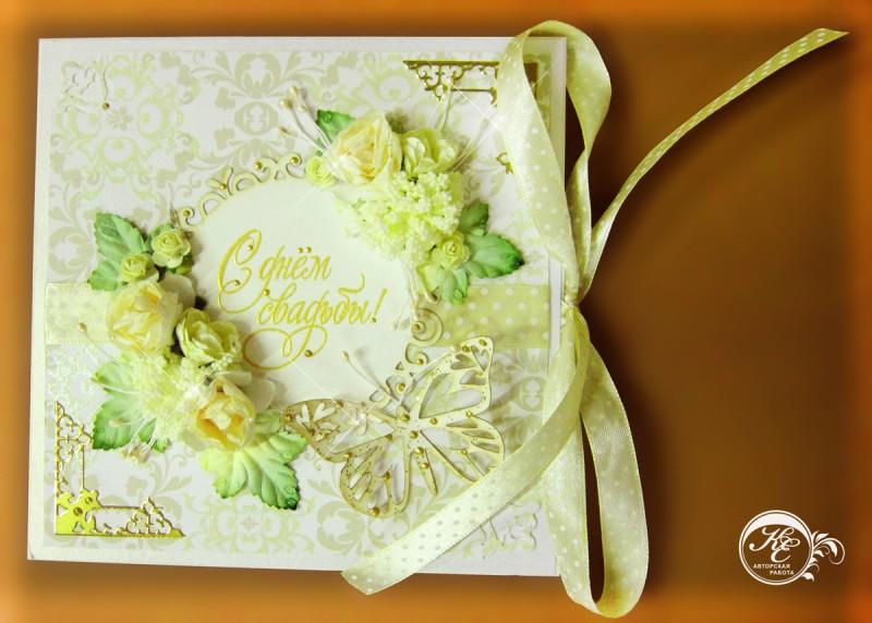 Открытка ручной работы «С Днем свадьбы!»