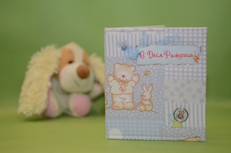 Мягкая открытка для мальчика