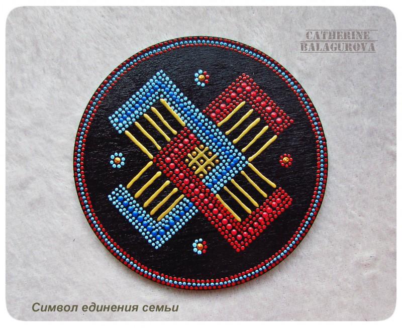 Магнит - славянский оберег *Символ единения семьи*