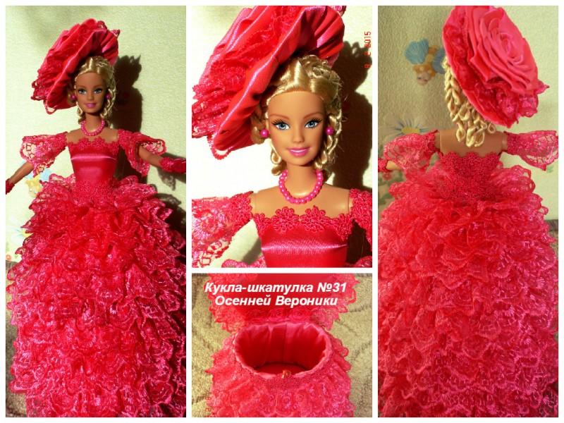 Кукла-шкатулка №31  под заказ
