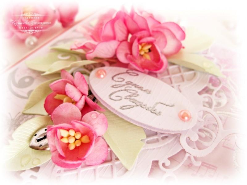 Свадебная открытка ручной работы С Днем свадьбы!
