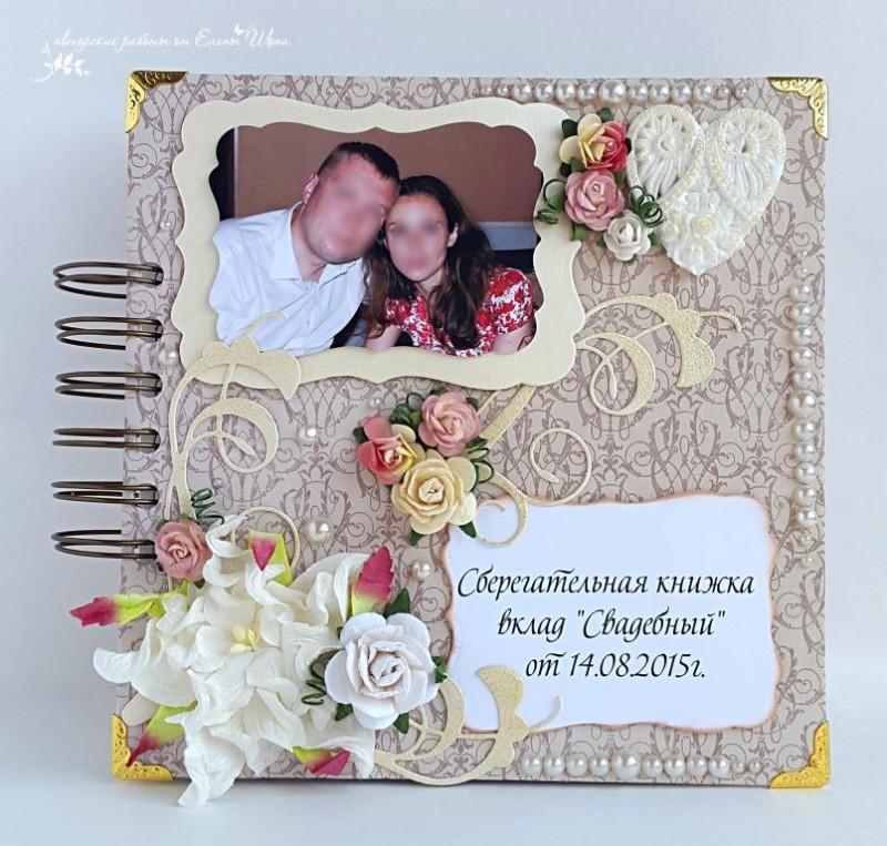 Сберегательная книжка «Вклад свадебный