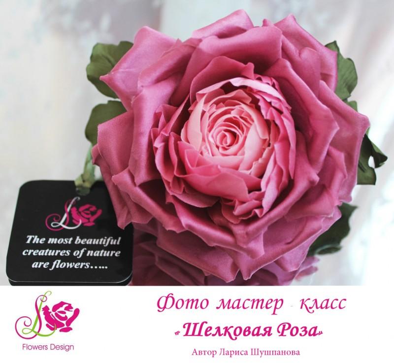 фото мастер класс цветы из ткани Шелковая Роза