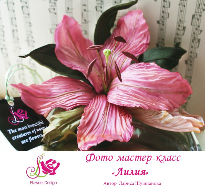 Фото мастер класс цветы из ткани «Лилия»