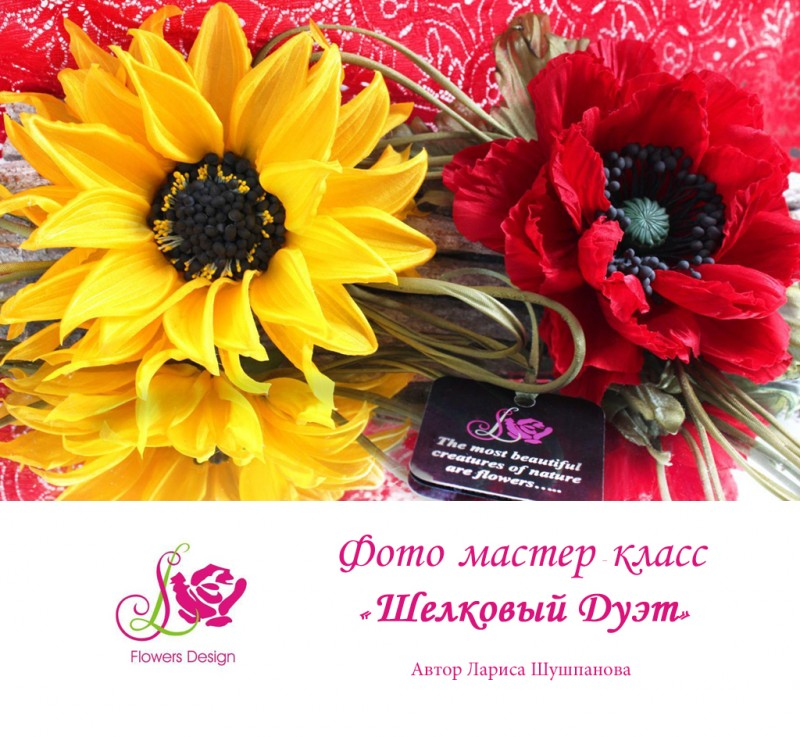 Мастер класс цветы из ткани «Шелковый Дуэт»