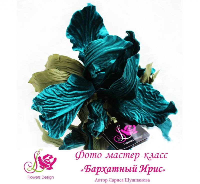 Фото мастер класс цветы из ткани «Бархатный Ирис»