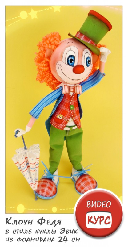 ❤ МК Добрый Клоун-Федя в стиле куклы Эвик из фоамирана, 24 см ❤