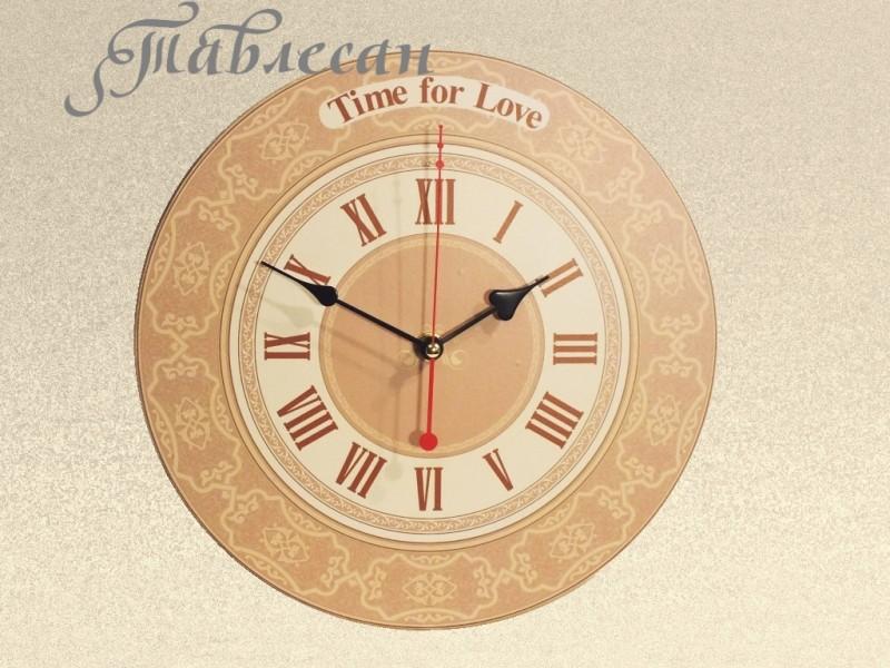 Часы настенные Время любить бежевые