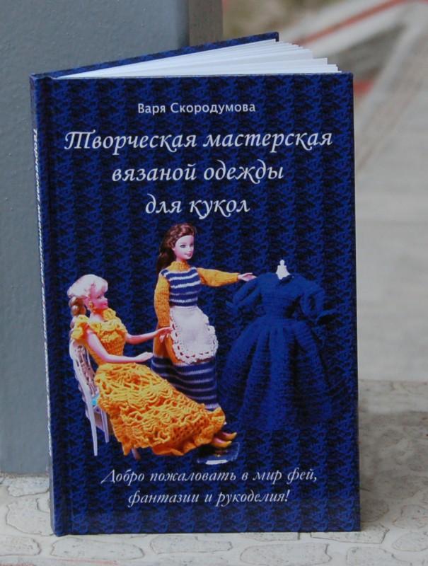 Книга Творческая мастерская вязаной одежды для кукол