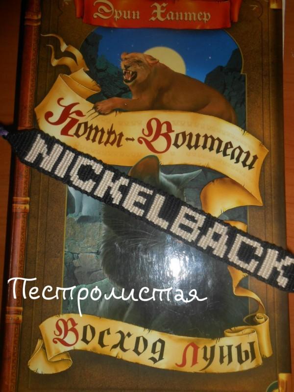 Фенечка Nickelback