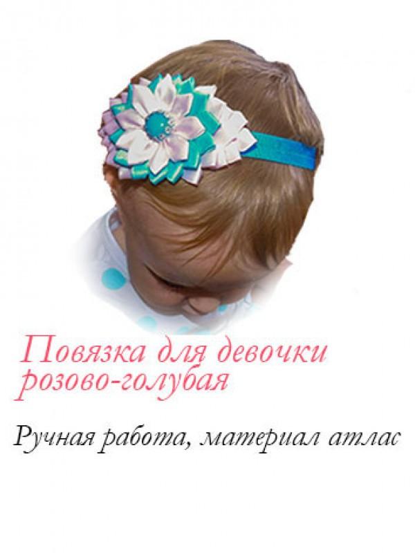 Повязка для малышки, розово-голубая