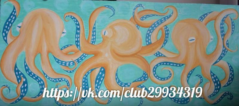 Танец осьминожек