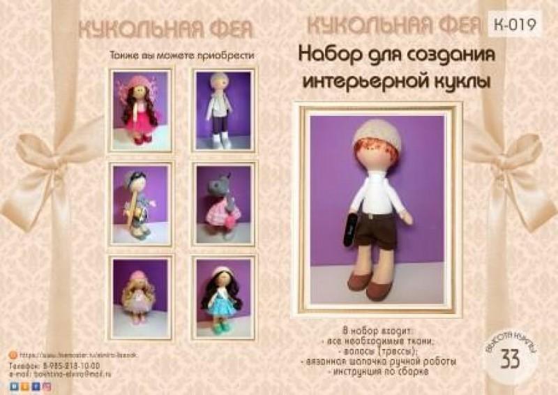 Набор для создания куклы