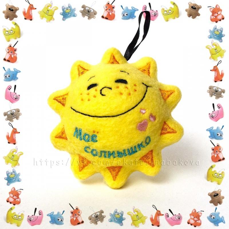 Мягкая игрушка-сувенир Мое Солнышко