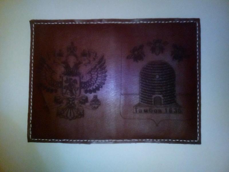 Обложка для паспорта и других документов