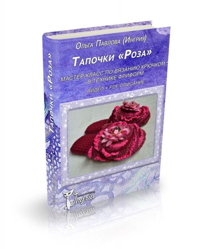 Видео вязание тапочек крючком Роза и валяние декора
