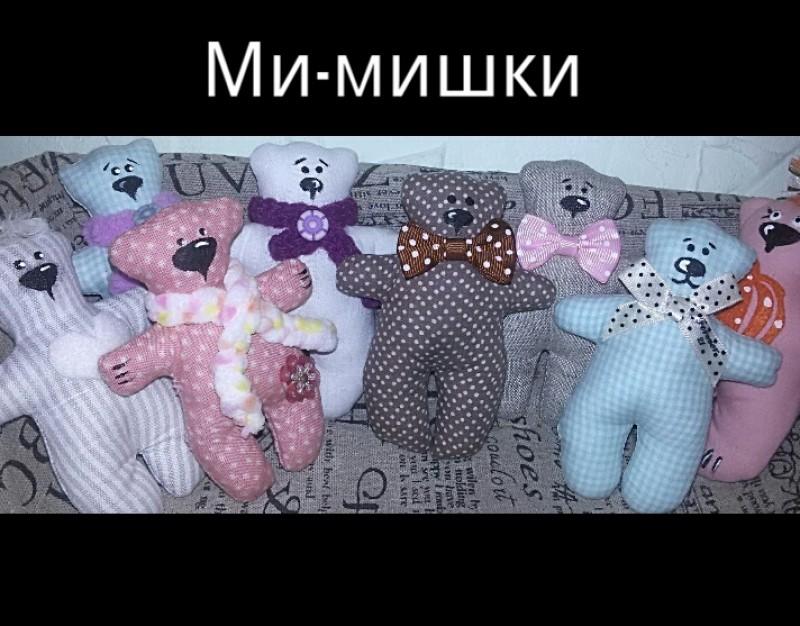 Ми-мишки