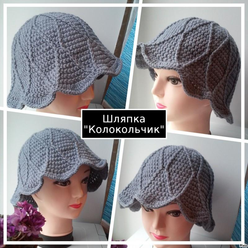 Женская шапка Колокольчик
