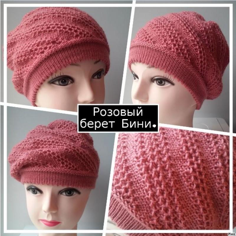 Женская шапка берет бини из шерстяной пряжи на осень весну