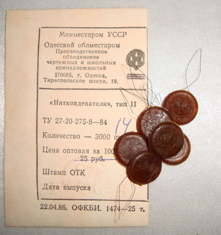 Нитковдеватель советского производства СССР