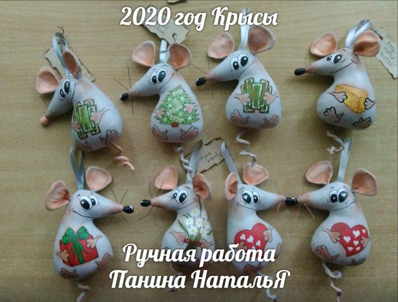 Крыски 2020