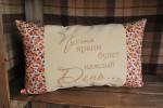 Подушка-послание