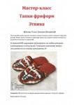 Мастер-класс по вязанию тапочек фриформ Этника.