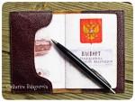 Обложка кожаная для паспорта *Геометрия Юга*